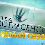 """Какстинг на """"Битву экстрасенсов"""" в Екатеринбурге"""