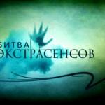 Битва экстрасенсов 14 сезон – 16 серия
