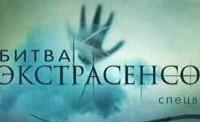 Битва экстрасенсов 15 сезон – 5 выпуск